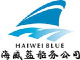 寧波海威藍船務有限公司形象照