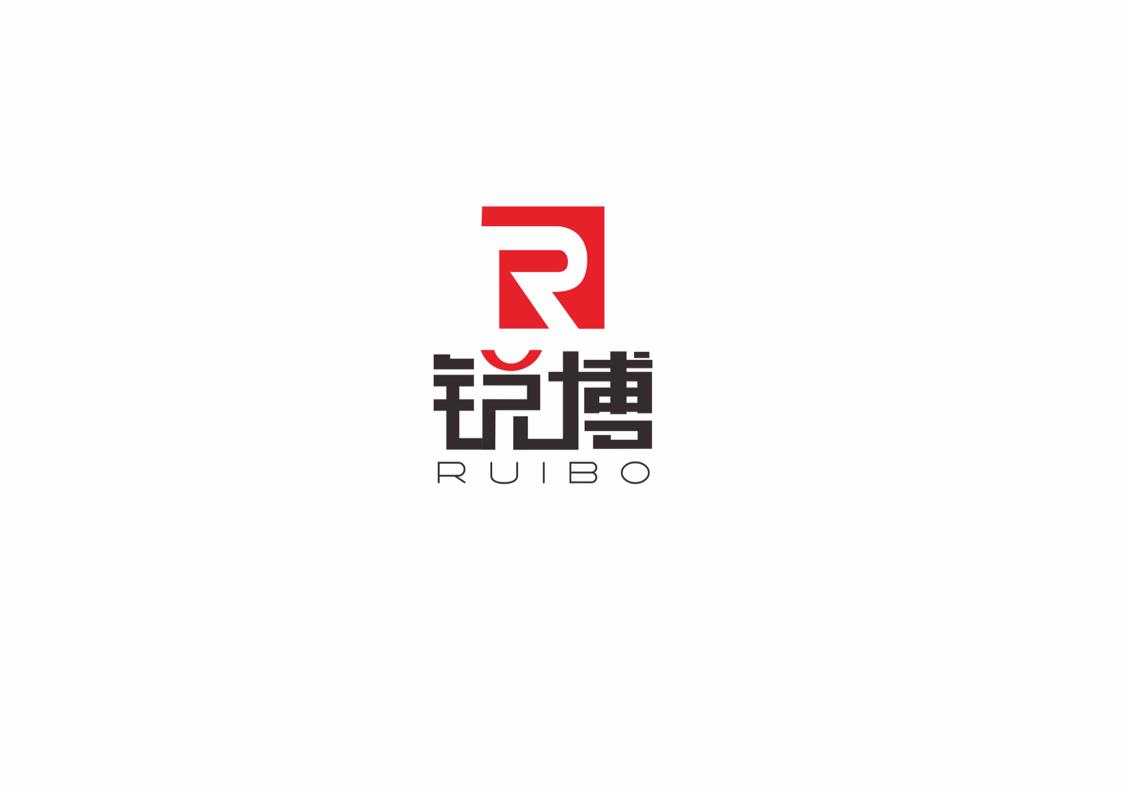 揭阳市锐博工贸有限公司