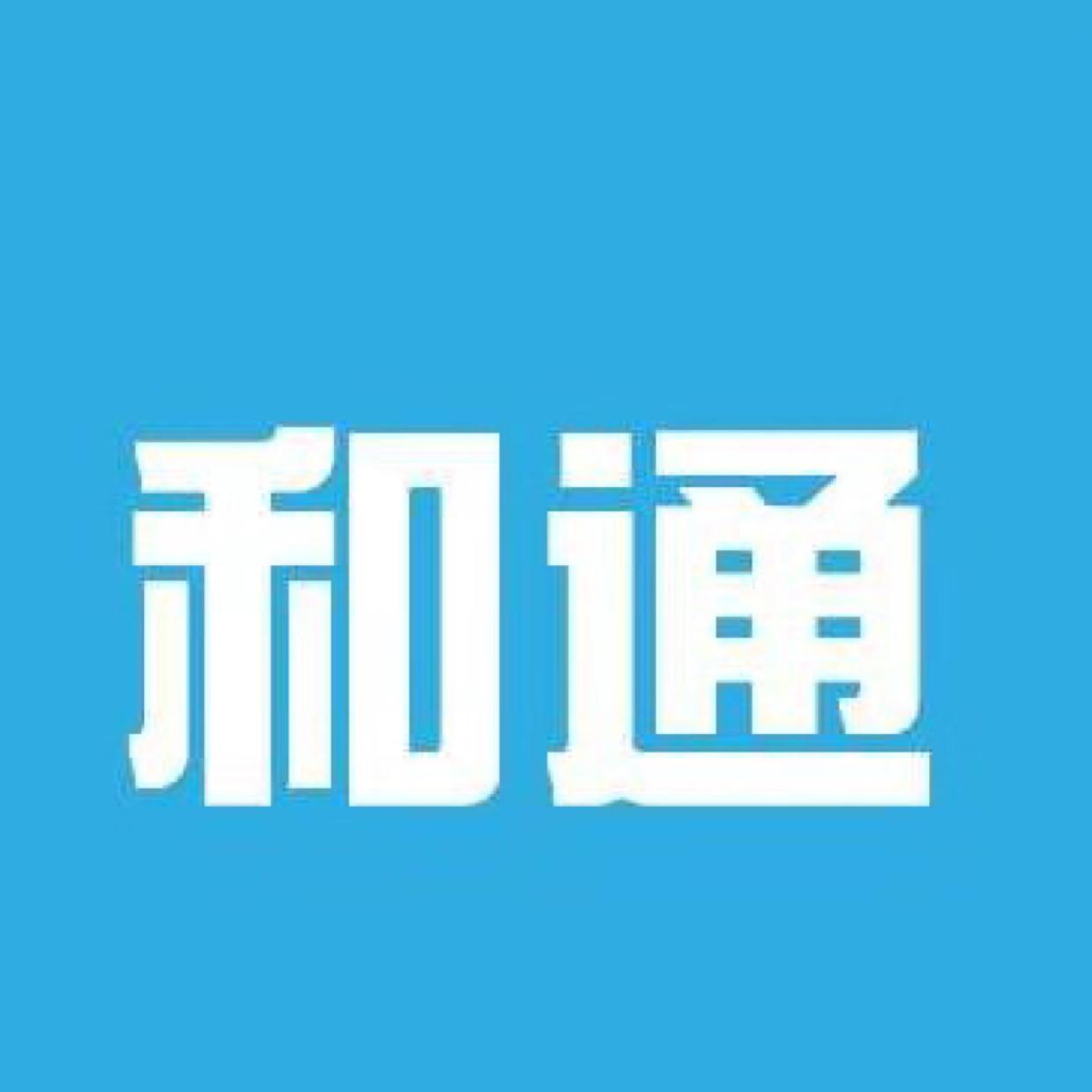 揭阳市和通代驾服务有限公司