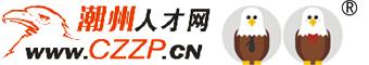 潮州招聘網