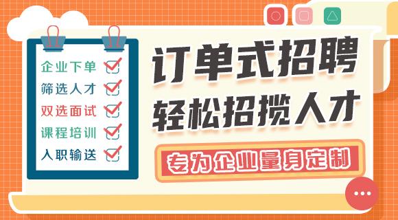 潮州湘桥招聘网广告