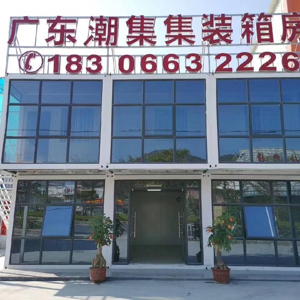 广东潮集集装箱房屋有限公司