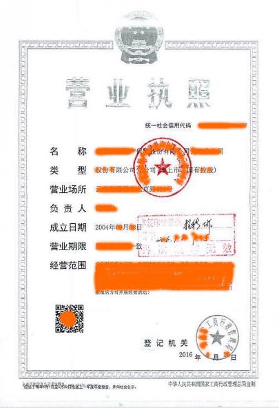 淘才招聘网上传营业执照复印件加公章